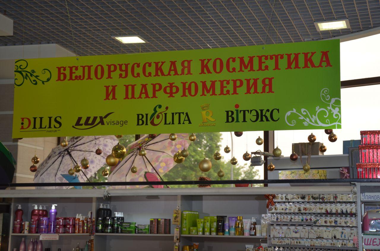 Белорусская косметика калуга адрес